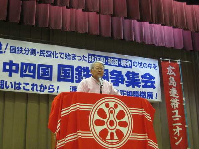 2・14中四国国鉄闘争集会写真速報その2_d0155415_23325129.jpg