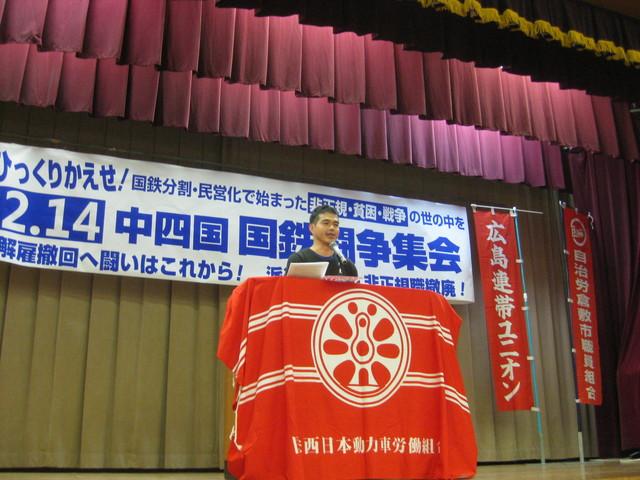 2・14中四国国鉄闘争集会写真速報その2_d0155415_23331053.jpg