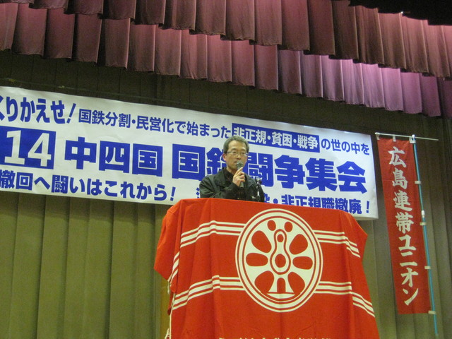 2・14中四国国鉄闘争集会写真速報その2_d0155415_2333155.jpg