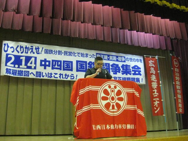 2・14中四国国鉄闘争集会写真速報その2_d0155415_23332173.jpg