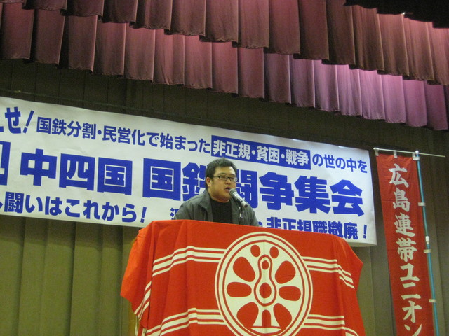 2・14中四国国鉄闘争集会写真速報その2_d0155415_23333156.jpg