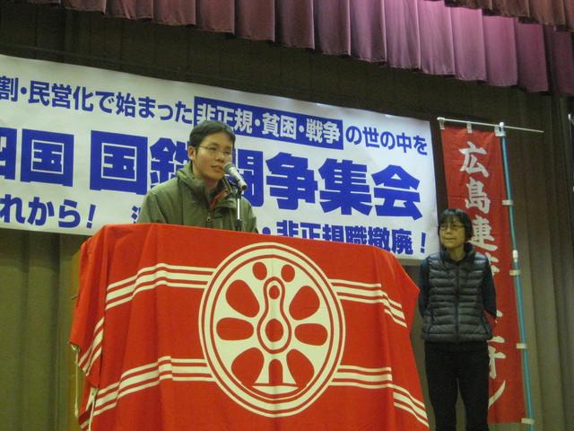 2・14中四国国鉄闘争集会写真速報その2_d0155415_23333616.jpg