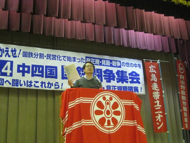 2・14中四国国鉄闘争集会写真速報その2_d0155415_2333473.jpg