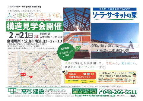 2月21日(日)構造見学会&現地セミナー開催!_f0144724_18522455.jpg
