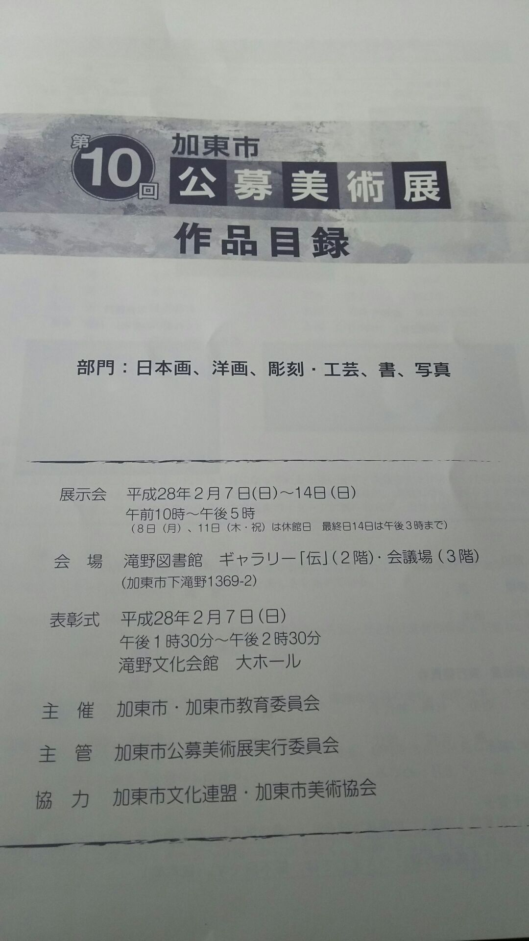 加東市公募美術展(加東市展)入選_a0288226_2235284.jpg