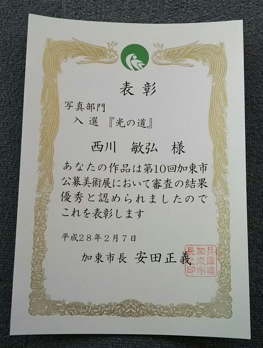 加東市公募美術展(加東市展)入選_a0288226_2243043.jpg