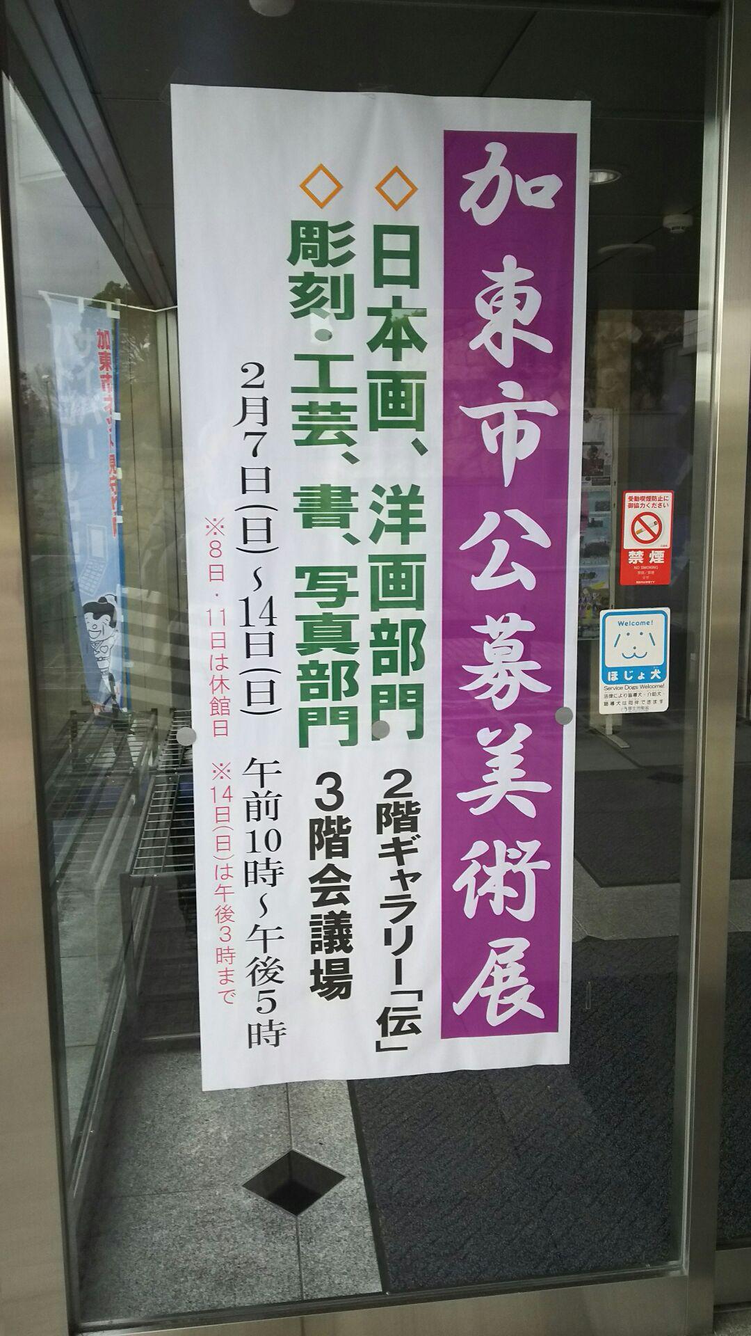 加東市公募美術展(加東市展)入選_a0288226_2252317.jpg