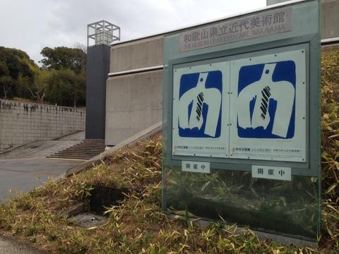 2月13日 和歌山県立近代美術館_a0317236_6592886.jpg