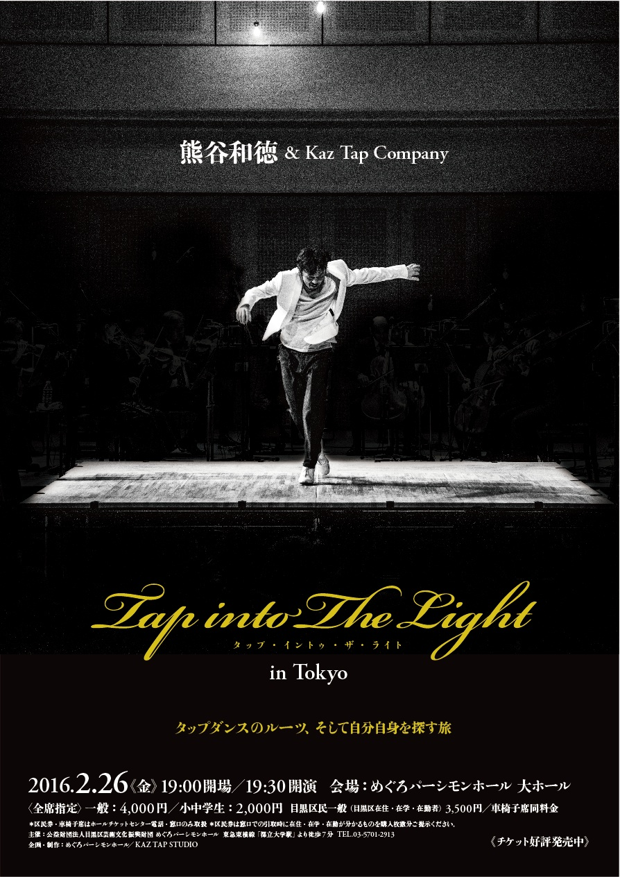 Tap into the Light in Tokyoに向けて:その4_f0137346_20192085.jpg