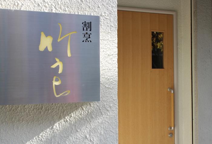 割烹 竹うち_e0232054_1720528.jpg