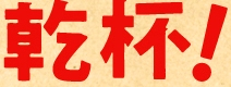 c0119160_1944177.jpg