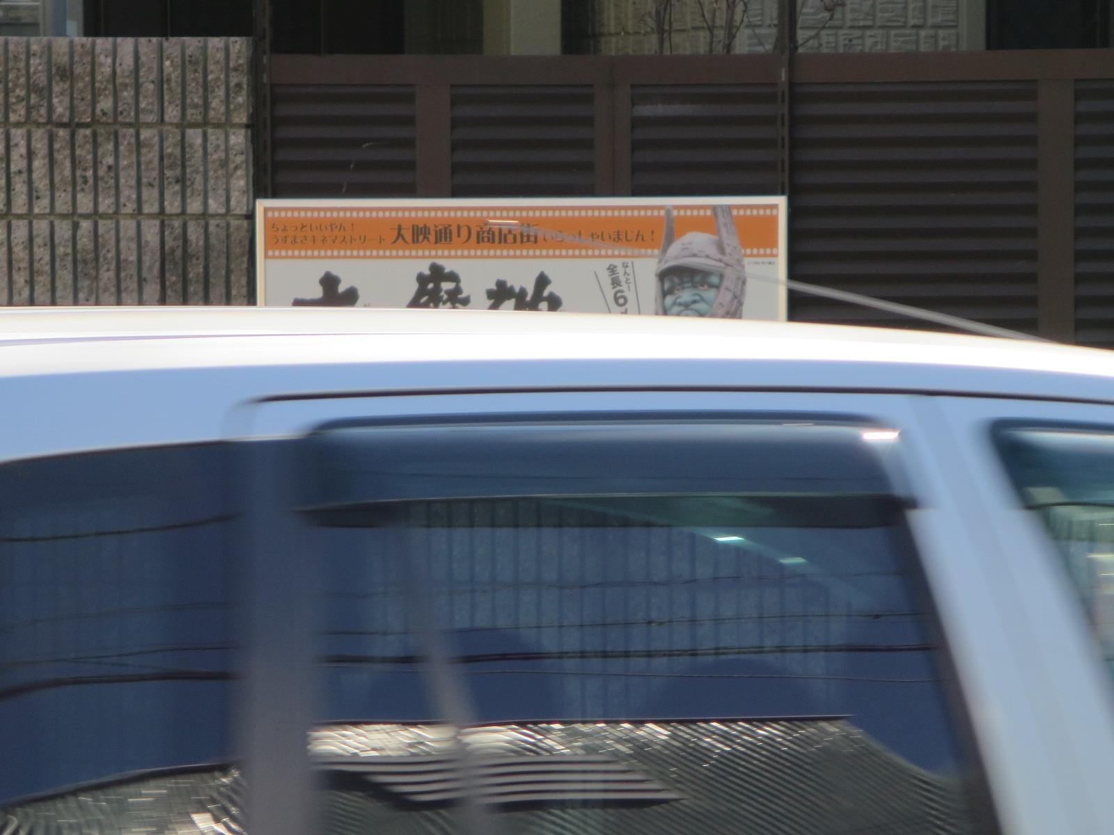 「京都難読地名!」と言いたいがそれほどでもなく、みんな知ってるような気もしないでもない辻_c0001670_14243042.jpg