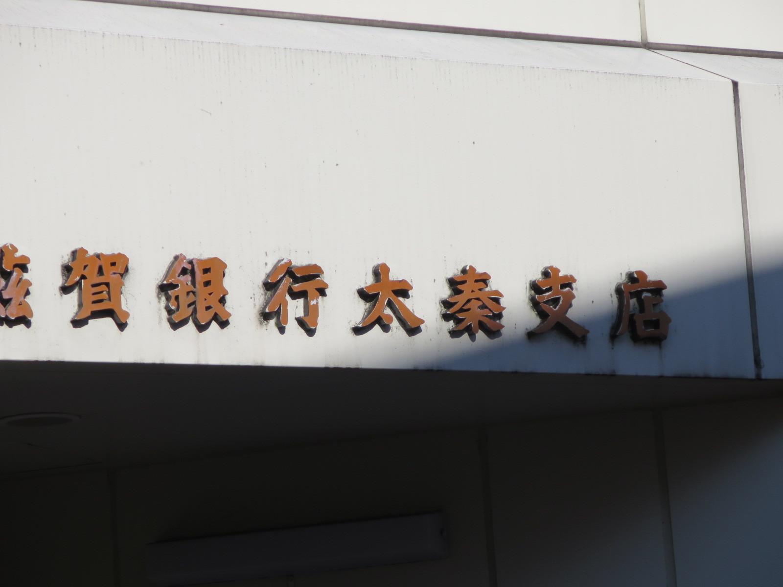「京都難読地名!」と言いたいがそれほどでもなく、みんな知ってるような気もしないでもない辻_c0001670_14370232.jpg