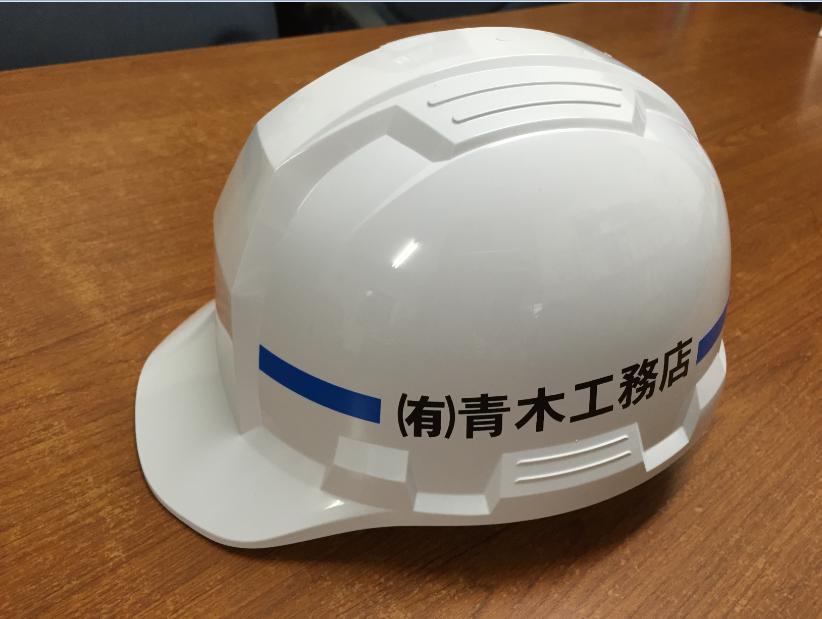 ヘルメット新調_c0331470_23344855.jpg