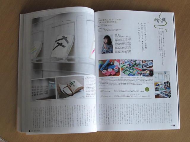 雑誌 O.tone [オトン]に紹介されました。_a0269889_10131956.jpg