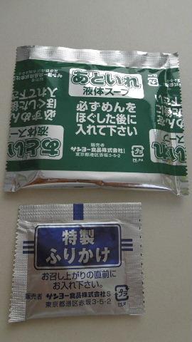 がっぷり鶏塩ちゃんこ_e0290193_18521165.jpg