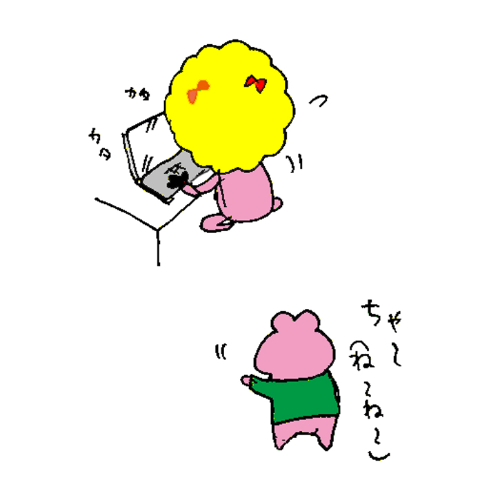 ハムカツとショートアニメ ~痩せちゃったチャースケ~_d0159822_12375636.jpg