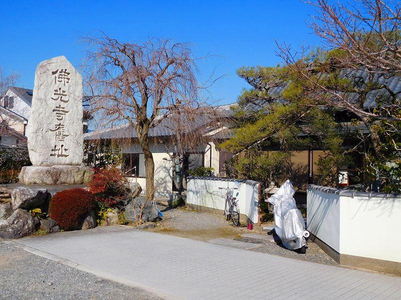 一時期隆盛を誇った【山科本願寺】とは20160210_e0237645_16595856.jpg
