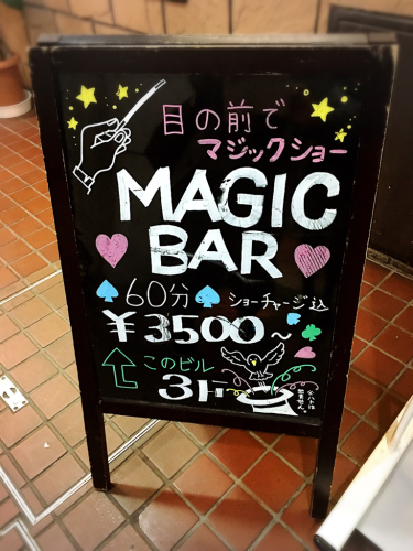 Magic Tree (マジック ツリー)_e0292546_03445841.jpg