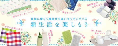 新生活にMOTTAINAIのキッチン用品はいかがでしょう_e0105047_15547.jpg