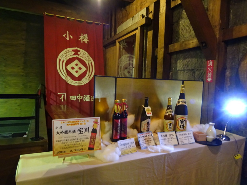 小樽の酒蔵・田中酒造_b0236665_21305112.jpg
