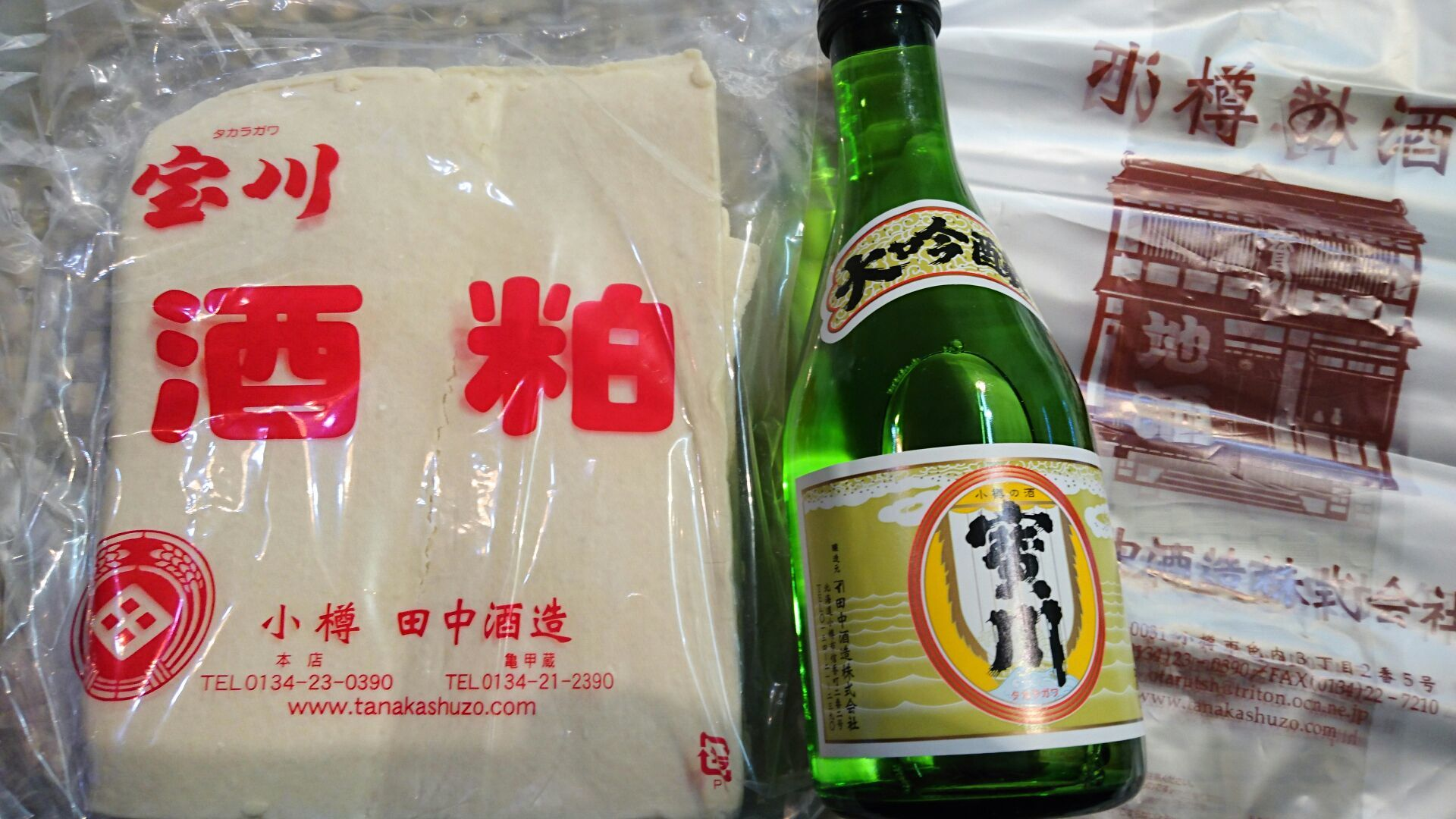 小樽の酒蔵・田中酒造_b0236665_21501661.jpg