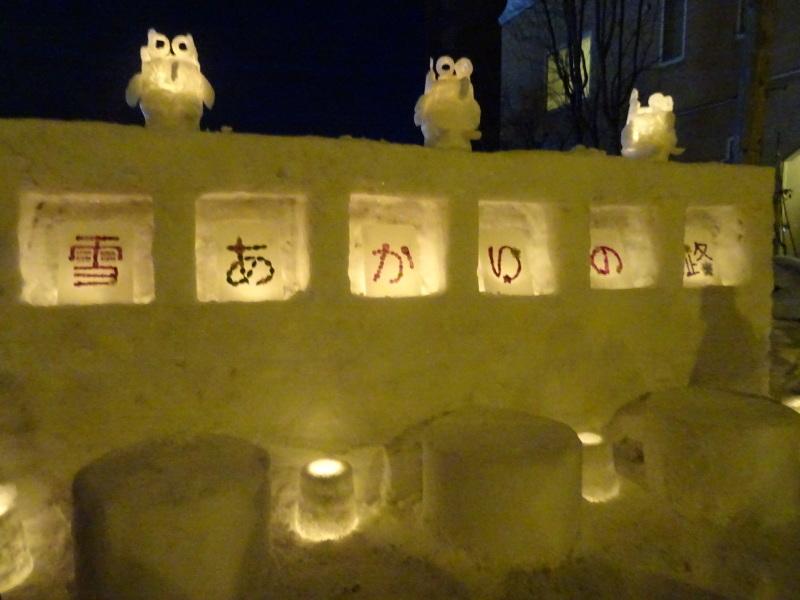 雪あかりの路・手宮線会場_b0236665_21543747.jpg