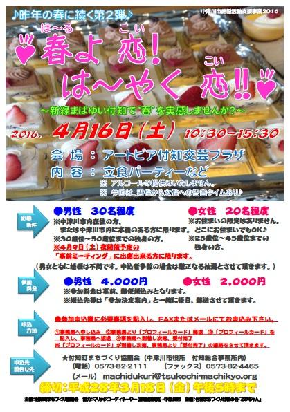婚活イベント第4弾開催決定!!_c0238069_16495245.jpg