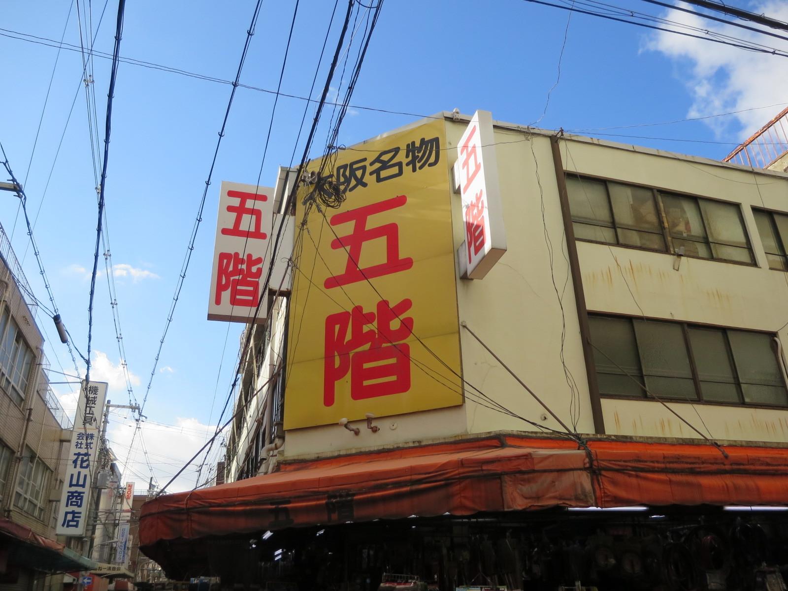 日本橋(大阪)_c0001670_19405128.jpg