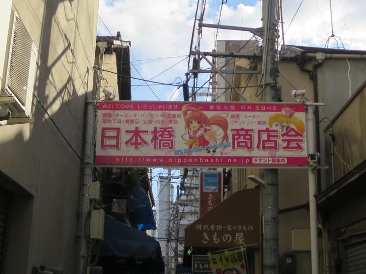 日本橋(大阪)_c0001670_19525940.jpg