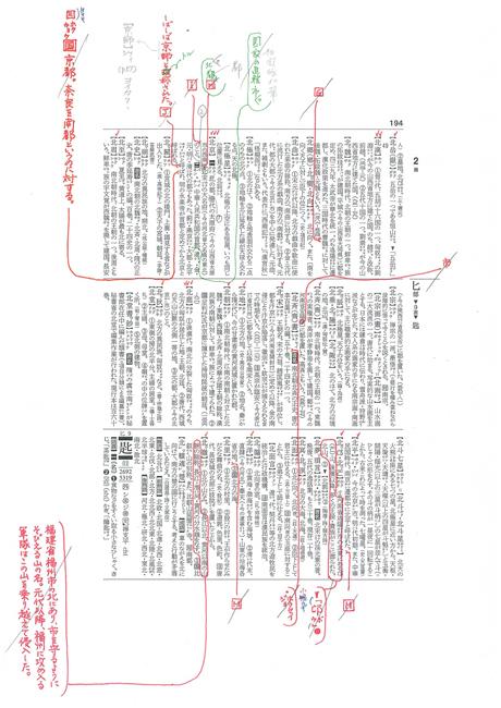 書斎の窓と辞書第4版ゲラ初校の校正完了_c0182775_17163567.jpg