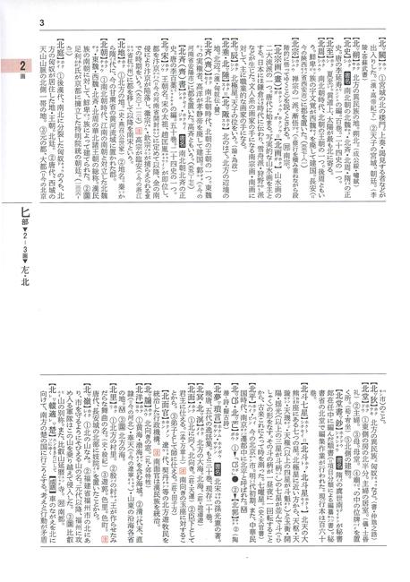 書斎の窓と辞書第4版ゲラ初校の校正完了_c0182775_17333364.jpg