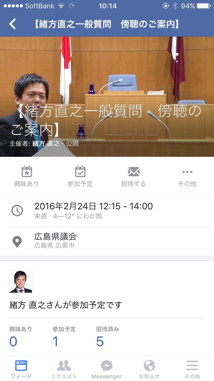 広島県議会でLGBT!_c0345785_10300694.jpg