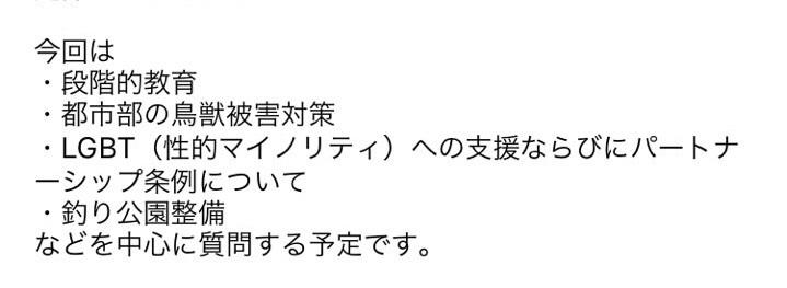 広島県議会でLGBT!_c0345785_10301936.jpg