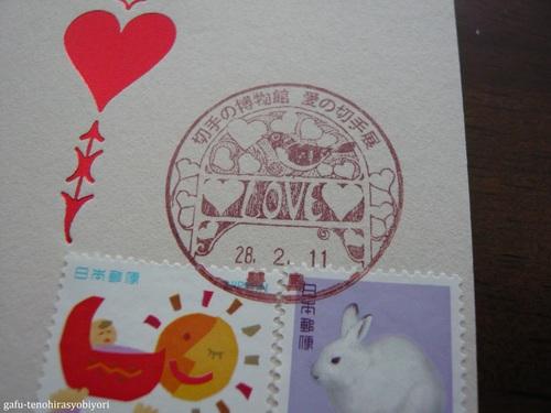 2016年のバレンタイン便り#2「切手の博物館 愛の切手展」小型印×リメイクポストカード_d0285885_12575738.jpg