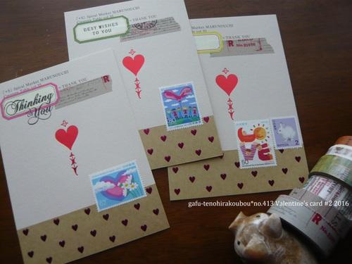 2016年のバレンタイン便り#2「切手の博物館 愛の切手展」小型印×リメイクポストカード_d0285885_12583158.jpg