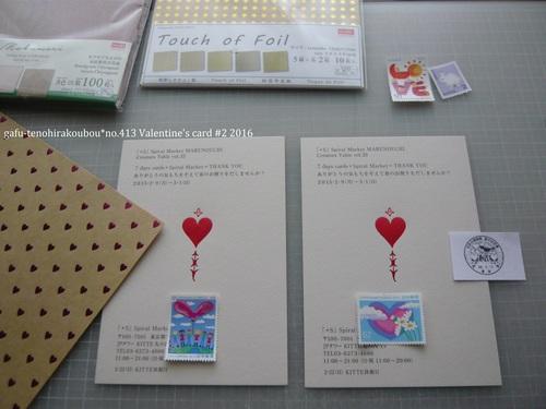 2016年のバレンタイン便り#2「切手の博物館 愛の切手展」小型印×リメイクポストカード_d0285885_12584227.jpg