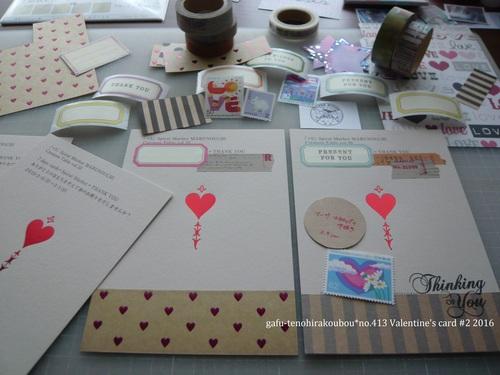 2016年のバレンタイン便り#2「切手の博物館 愛の切手展」小型印×リメイクポストカード_d0285885_12585264.jpg