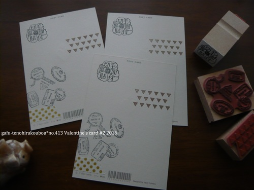 2016年のバレンタイン便り#2「切手の博物館 愛の切手展」小型印×リメイクポストカード_d0285885_12591230.jpg