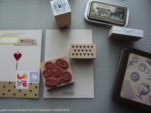 2016年のバレンタイン便り#2「切手の博物館 愛の切手展」小型印×リメイクポストカード_d0285885_1259375.jpg