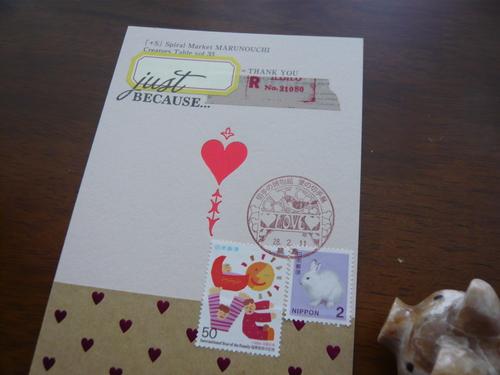 2016年のバレンタイン便り#2「切手の博物館 愛の切手展」小型印×リメイクポストカード_d0285885_1325285.jpg