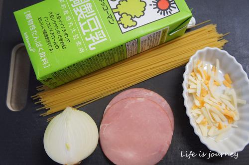 卵なし・バターなし 豆乳カルボナーラ風パスタ_e0298288_11361112.jpg