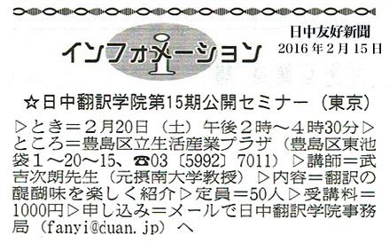 「日中翻訳学院第15期公開セミナー」のお知らせ、日中友好新聞に掲載された_d0027795_1321430.jpg