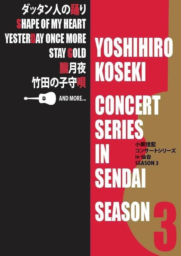 小関佳宏コンサートシリーズin仙台_a0354598_00104954.jpg