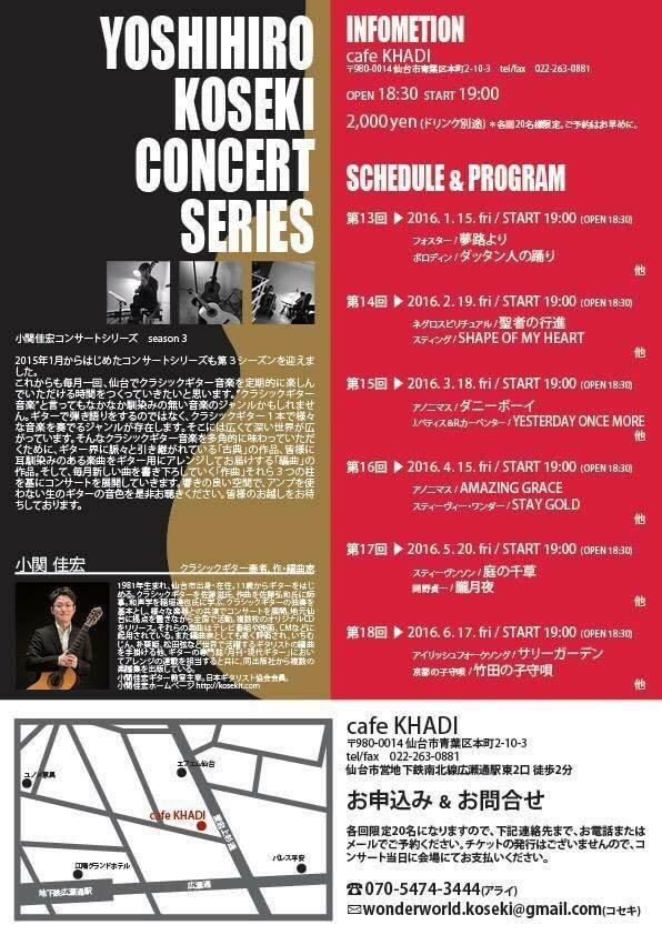 小関佳宏コンサートシリーズin仙台_a0354598_00112037.jpg