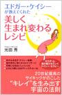 書籍「エドガー・ケイシーが教えてくれた美しく生まれ変わるレシピ」
