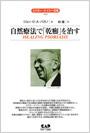書籍「自然療法で乾癬を治す」