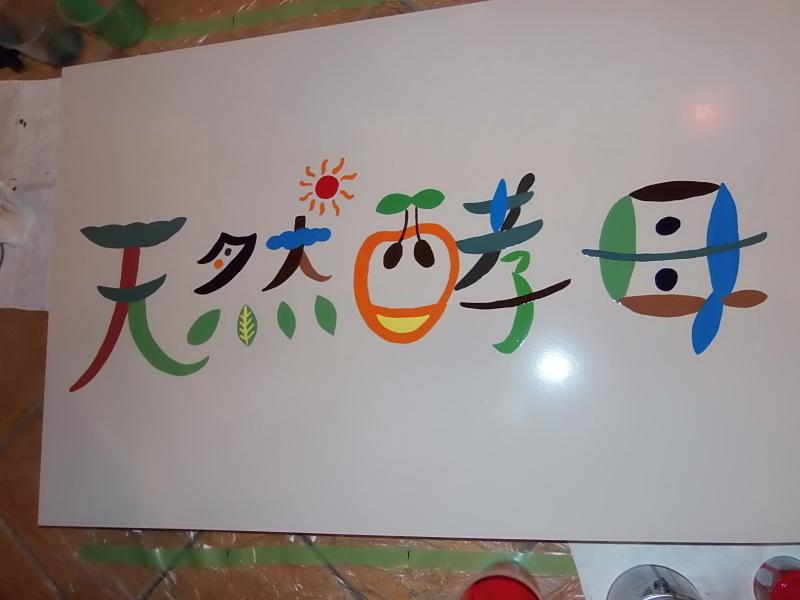 「手描き」看板作り。_a0125419_20223080.jpg