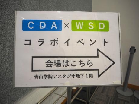 【CDA×WSD】コラボイベントを開催しました!_a0197628_15375765.jpg