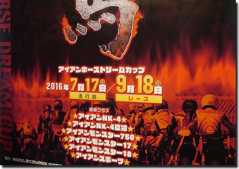 イベントポスターが届きましたよ~_f0178858_17251589.jpg